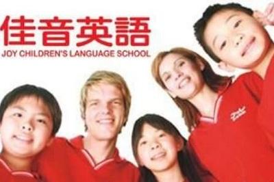 佳音英语教育