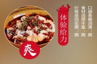 給力魚哥酸菜魚米飯加盟店總投資大概要多少