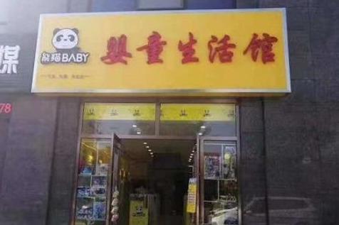 熊猫baby日营业额能有多少