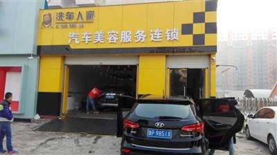 洗車人家汽車美容加盟需要哪些準備工作 總投資要多少