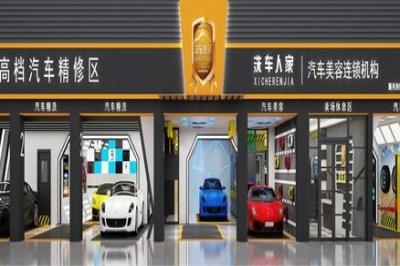 汽車美容品牌店加盟需要多少*