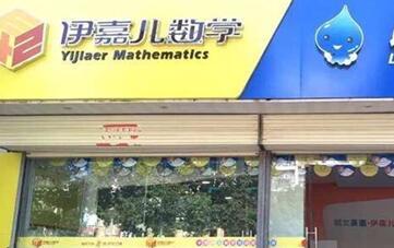 伊嘉兒數學輔導班還有沒有市場 開店之后**如何