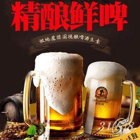 圣伯純精釀鮮啤