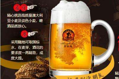 圣伯纯精酿鲜啤
