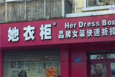 她衣柜女装折扣店