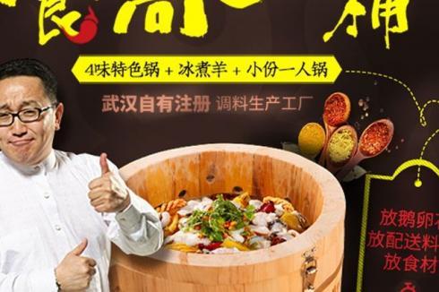 *鍋生意怎么樣 選擇川湘撈靠譜嗎