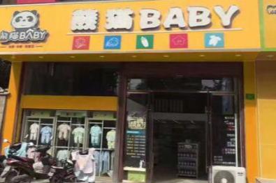 母婴用品生意好做吗