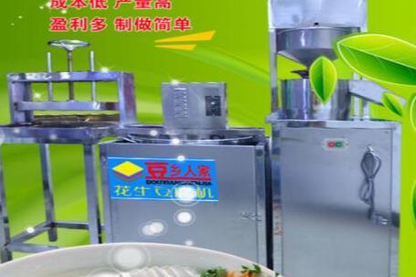 多功能彩色花生豆腐機加盟費用高嗎