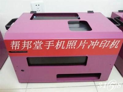 幫邦堂記憶寶盒速印機加盟費用多少*
