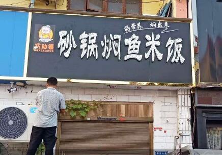 开巧仙婆砂锅焖鱼饭快餐店需要多少* 开店总投资要多少
