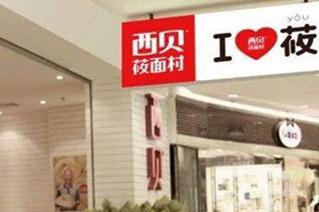西贝莜面村怎么开加盟店 开店需要多少*