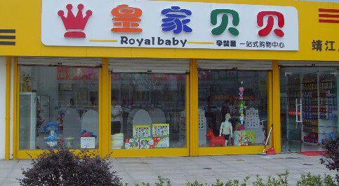 加盟**贝贝妇婴用品条件是什么