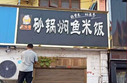 哪里學砂鍋燜魚飯 巧仙婆砂鍋燜魚飯快餐