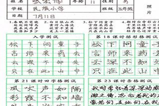 赵汝飞练字总部电话多少 加盟收费标准是什么