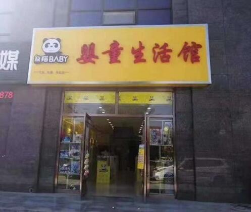 熊猫baby代理商要求是什么