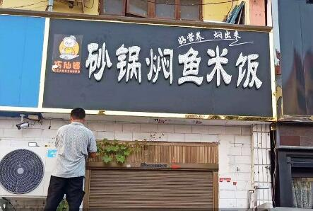 2019年不起眼的**小生意 开砂锅焖鱼饭快餐前景大吗
