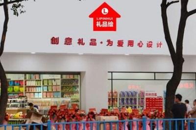 創業開飾品店需要多少成本