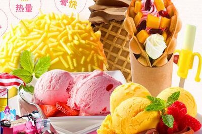 优咔滋意式手工冰淇淋