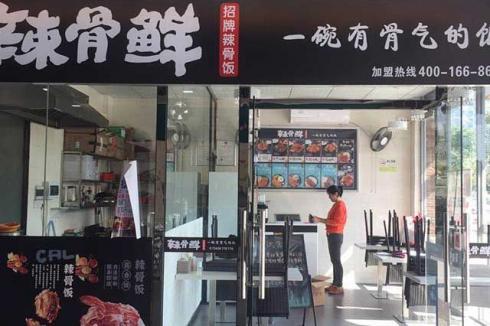 辣骨鲜辣骨饭是热门的北方县城创业项目