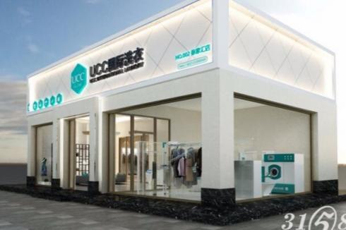 UCC国际洗衣加盟费多少钱 开店要求是什么