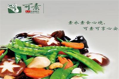 可素蔬食自助餐厅