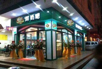 北京有爱尚酸奶吧店吗