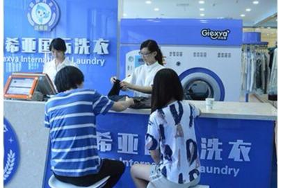 干洗店加盟对投资者有哪些要求