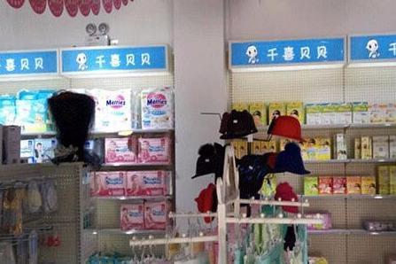 千喜贝贝母婴用品开店总部有帮助吗