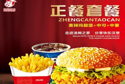 国内西式快餐品牌都有哪些 哪个品牌比较有实力