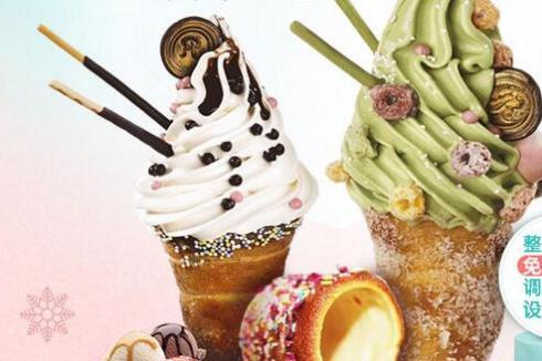 加盟冰淇淋店真的掙*嗎 開一家冰淇淋店需要多少資金