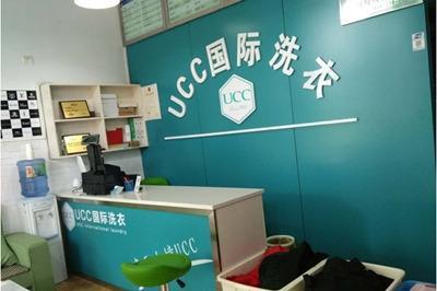 UCC**洗衣加盟店如何做***經營