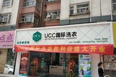 干洗店怎么開呢 UCC**洗衣加盟開店需要什么條件