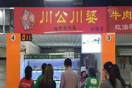 开一家麻辣烫店每月能*多少*