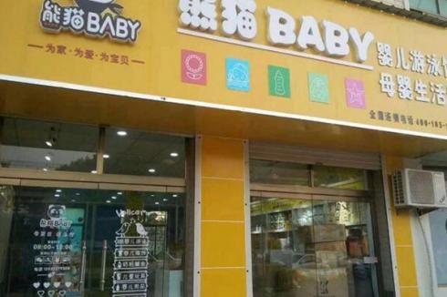 现在创业选什么品牌生意好 熊猫baby母婴工厂店不容错过