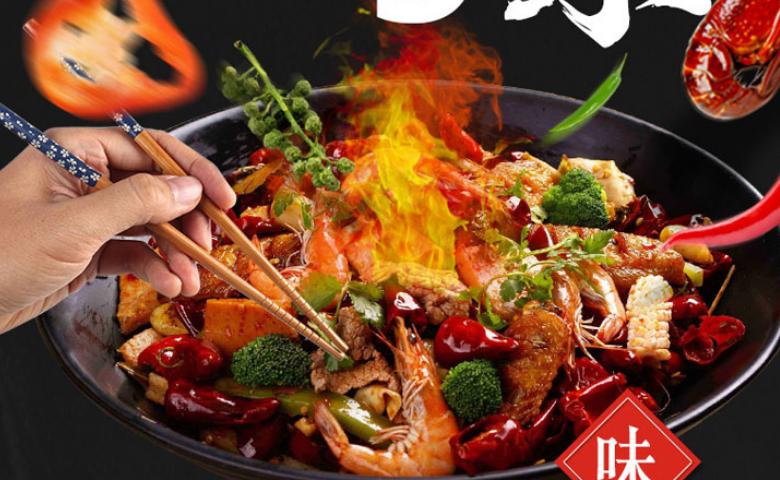 辣五味麻辣香锅
