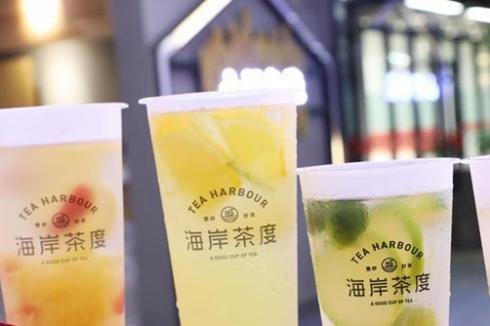 海岸茶度茶饮2019代理费是多少 代理一共要多少*