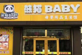 婴儿泳疗店的经营范围是什么 熊猫baby告诉你