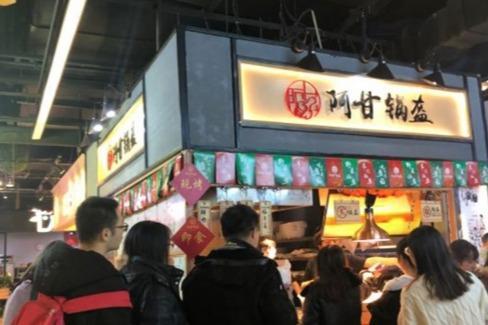 阿甘锅盔市场前景怎么样 代理的人多吗