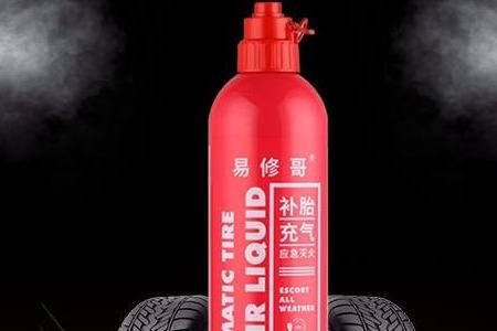 汽車補胎液的成本是多少 一瓶的利潤是多少