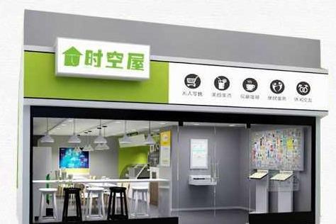 時空屋無人超市怎么樣 實現線上線下雙線運營模式