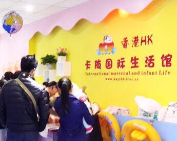 目前香港卡依婴儿游泳馆加盟要多少*