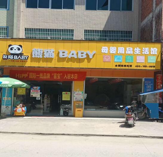 做母婴什么** 合作熊猫baby母婴工厂店吧