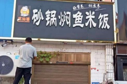 巧仙婆砂鍋燜魚飯快餐怎么加盟 投資開店享受什么優勢