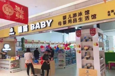 2019合作母婴用品品牌需要哪些条件 费用是多少