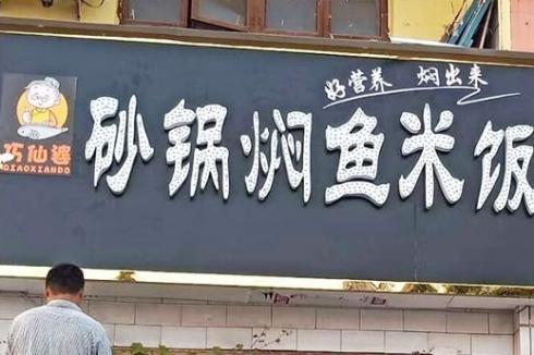 巧仙婆砂锅焖鱼饭快餐加盟需要的流程是哪些 加盟优势怎么样
