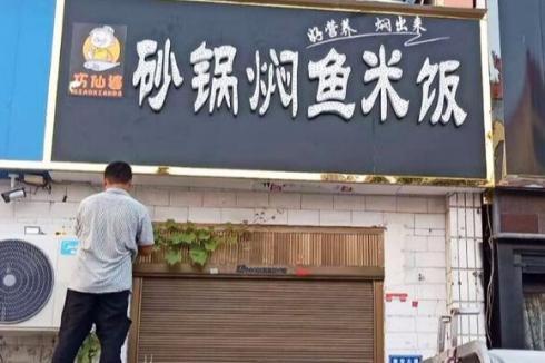 2019加盟巧仙婆砂锅焖鱼饭快餐前景如何 投资代理优势有哪些