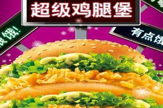 麦乐基汉堡可以实地考察吗 品牌实力如何
