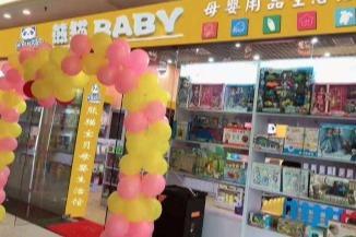 母婴用品生意开店需要多少*