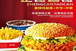 二線品牌西式快餐加盟哪個好 湯姆之家發展不錯
