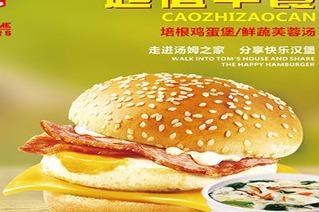 開個西式快餐漢堡店能**嗎 怎么做才能**